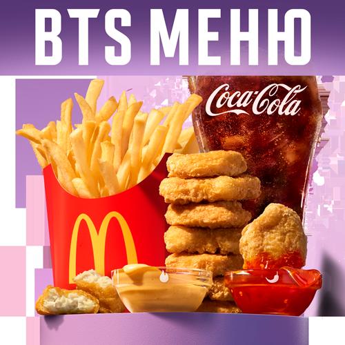 BTS Меню